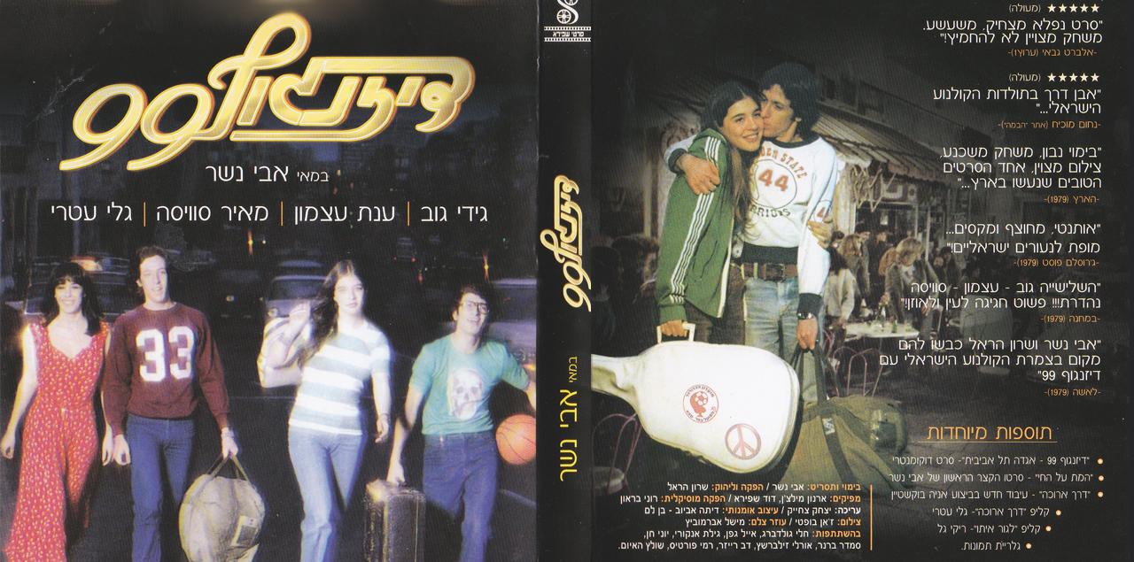 עטיפת אלבום דיזינגוף 99