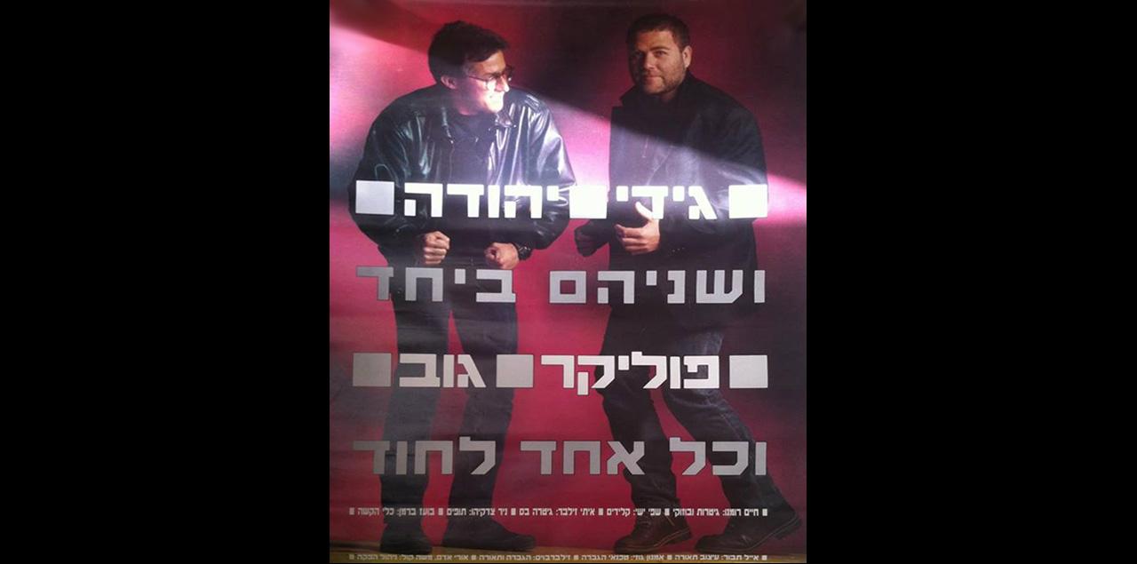 אלבום גידי ויהודה פוליקר